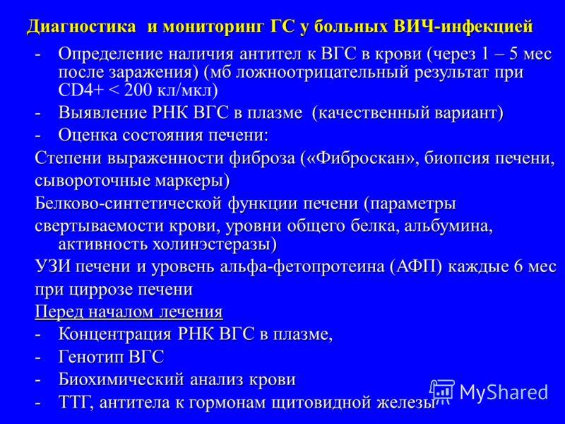 Диагностика и мониторинг ГС у больных ВИЧ-инфекцией -Определение наличия антител к ВГС в крови (через 1 – 5 мес после заражения) (мб ложноотрицательный результат при -Определение наличия антител к ВГС в крови (через 1 – 5 мес после заражения) (мб лож