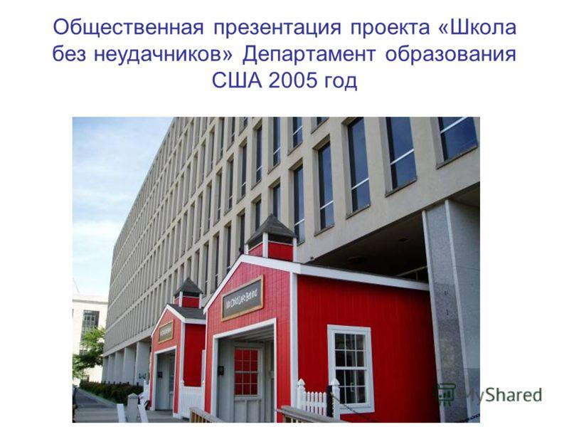 Общественная презентация проекта «Школа без неудачников» Департамент образования США 2005 год