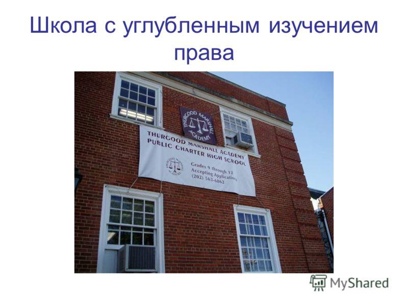 Школа с углубленным изучением права