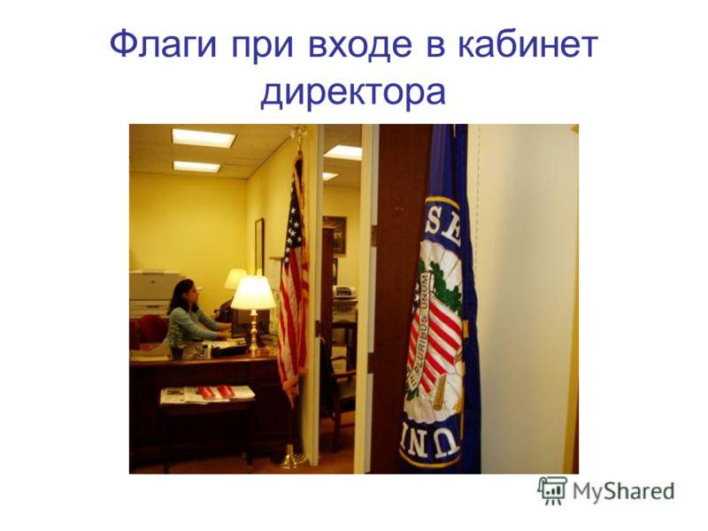 Флаги при входе в кабинет директора