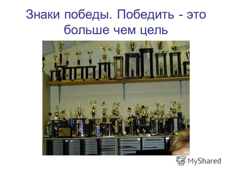 Знаки победы. Победить - это больше чем цель