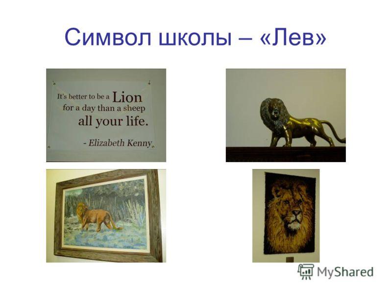 Символ школы – «Лев»