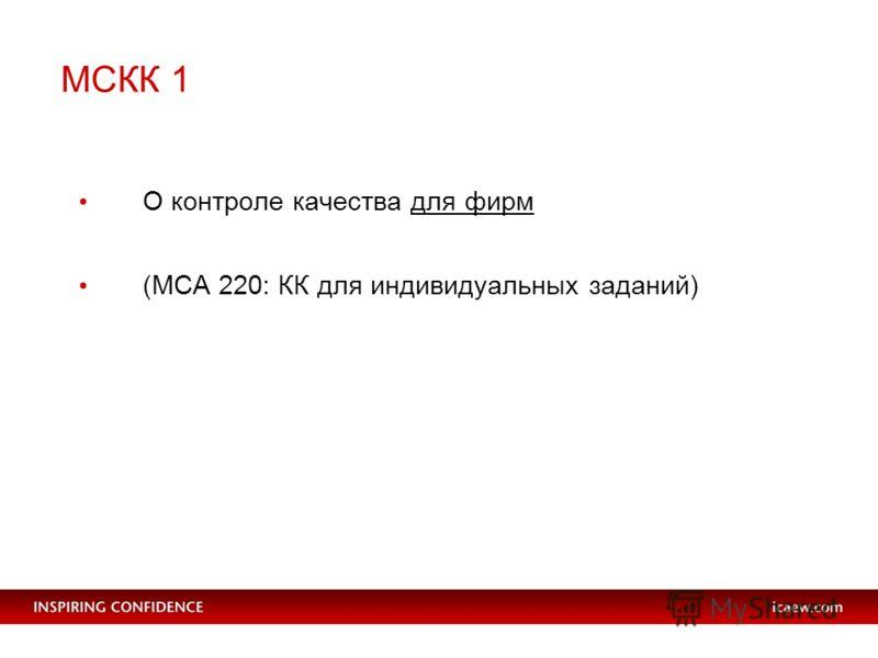 МСКК 1 О контроле качества для фирм (МСА 220: КК для индивидуальных заданий)