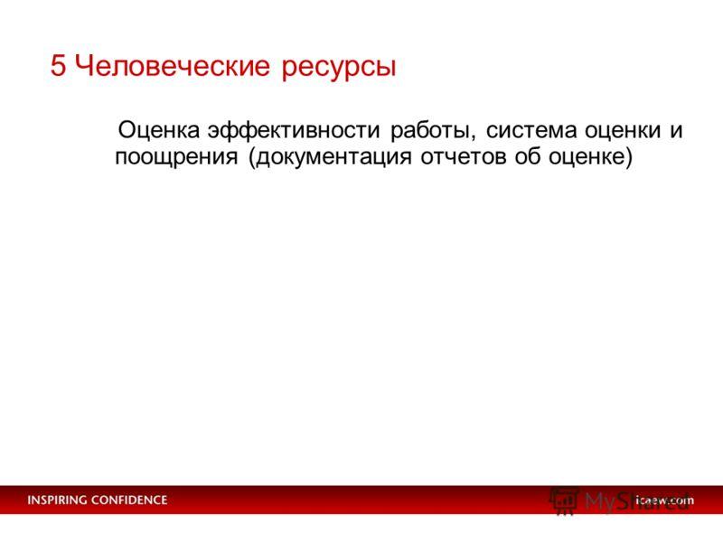 5 Человеческие ресурсы Оценка эффективности работы, система оценки и поощрения (документация отчетов об оценке)