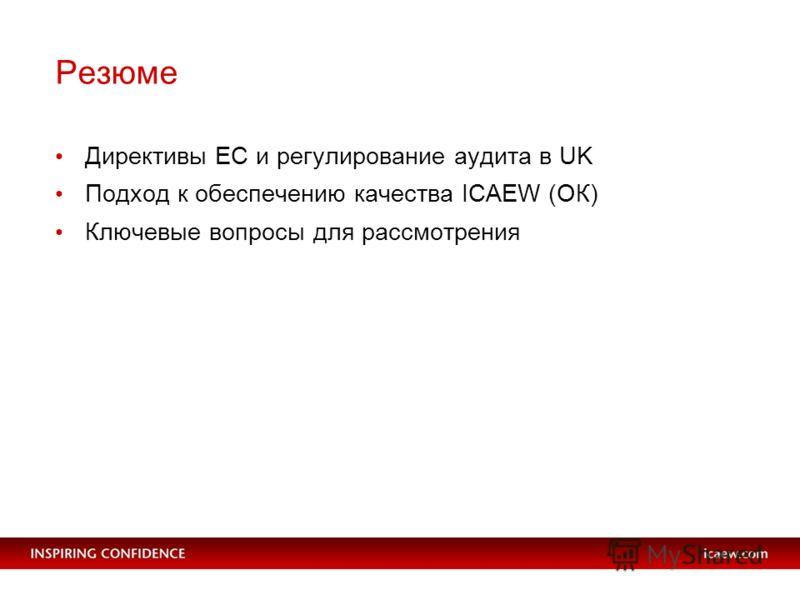 Резюме Директивы ЕС и регулирование аудита в UK Подход к обеспечению качества ICAEW (ОК) Ключевые вопросы для рассмотрения
