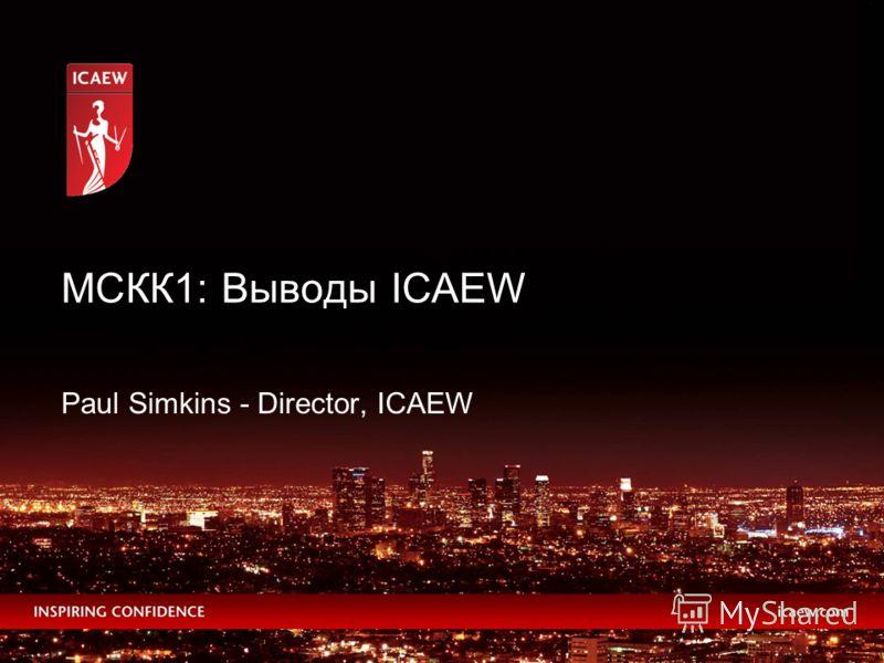 Paul Simkins - Director, ICAEW МСКК1: Выводы ICAEW