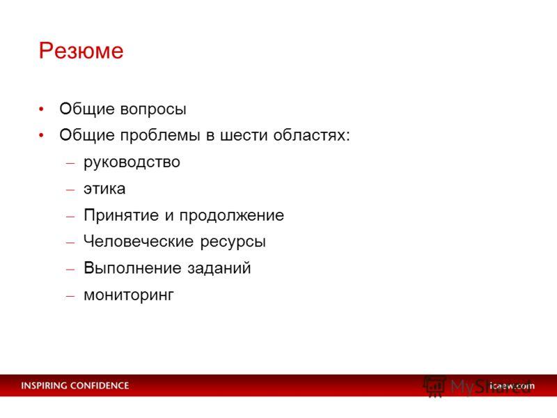 Резюме Общие вопросы Общие проблемы в шести областях: – руководство – этика – Принятие и продолжение – Человеческие ресурсы – Выполнение заданий – мониторинг