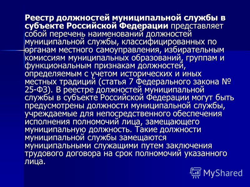 Реестр должностей муниципальной службы в субъекте Российской Федерации представляет собой перечень наименований должностей муниципальной службы, классифицированных по органам местного самоуправления, избирательным комиссиям муниципальных образований,