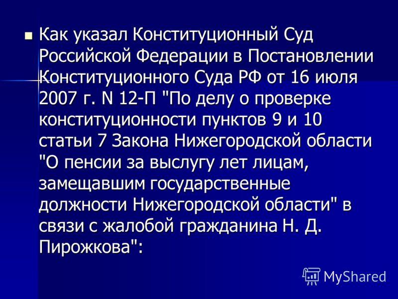 Как указал Конституционный Суд Российской Федерации в Постановлении Конституционного Суда РФ от 16 июля 2007 г. N 12-П