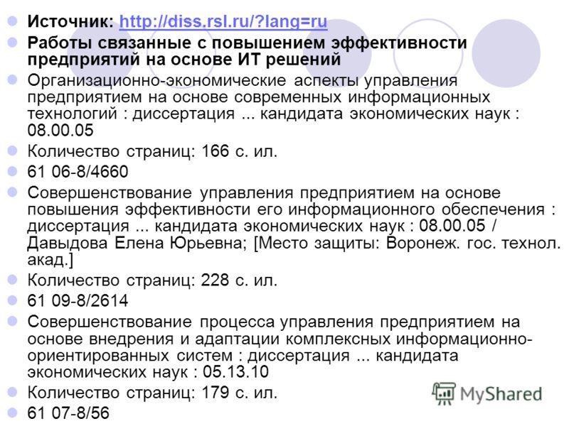 Источник: http://diss.rsl.ru/?lang=ruhttp://diss.rsl.ru/?lang=ru Работы связанные с повышением эффективности предприятий на основе ИТ решений Организационно-экономические аспекты управления предприятием на основе современных информационных технологий