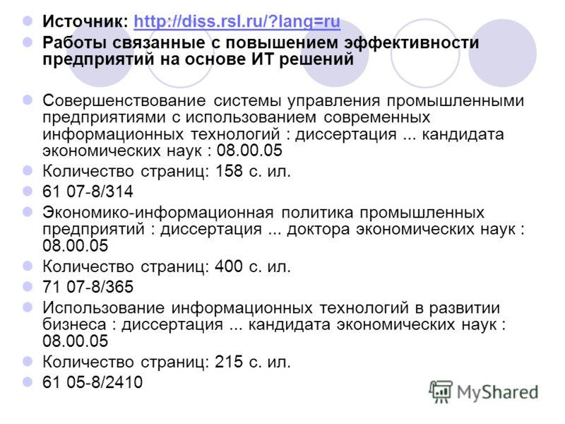 Источник: http://diss.rsl.ru/?lang=ruhttp://diss.rsl.ru/?lang=ru Работы связанные с повышением эффективности предприятий на основе ИТ решений Совершенствование системы управления промышленными предприятиями с использованием современных информационных