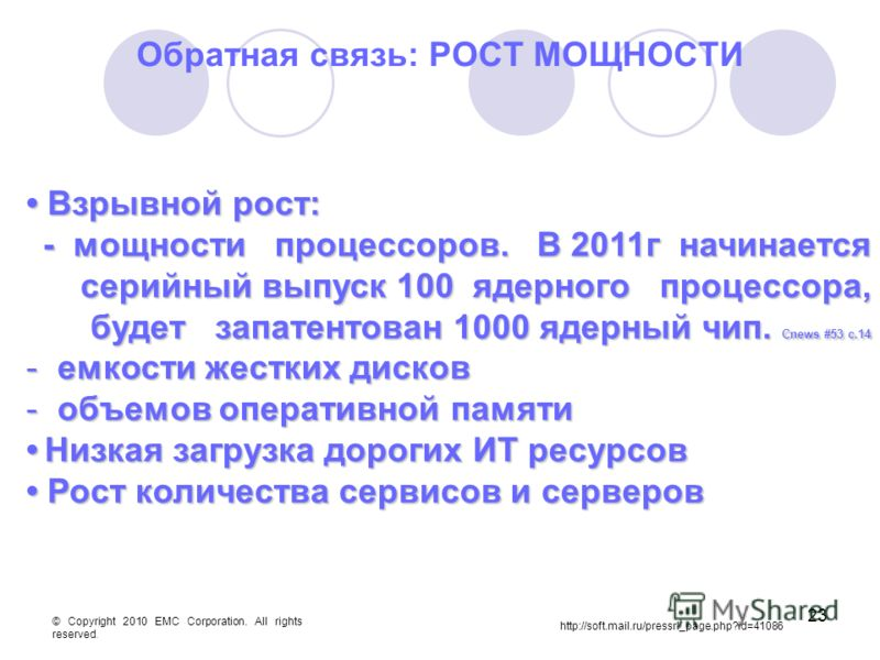 23 Обратная связь: РОСТ МОЩНОСТИ http://soft.mail.ru/pressrl_page.php?id=41086 © Copyright 2010 EMC Corporation. All rights reserved. Взрывной рост: Взрывной рост: - мощности процессоров. В 2011г начинается серийный выпуск 100 ядерного процессора, бу
