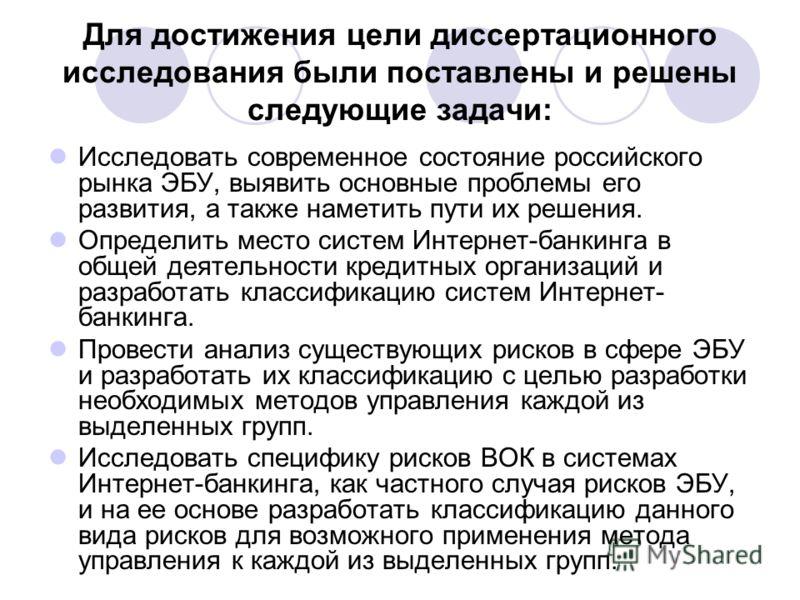 Для достижения цели диссертационного исследования были поставлены и решены следующие задачи: Исследовать современное состояние российского рынка ЭБУ, выявить основные проблемы его развития, а также наметить пути их решения. Определить место систем Ин