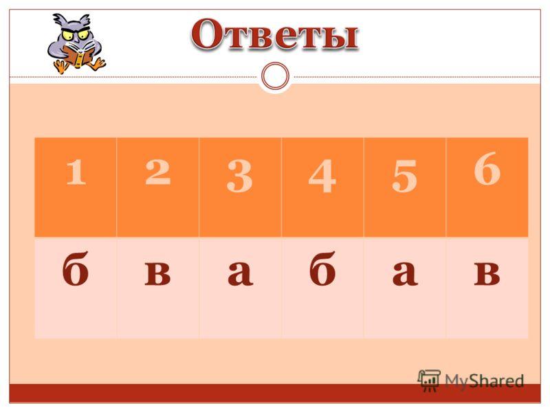 123456 бвабав