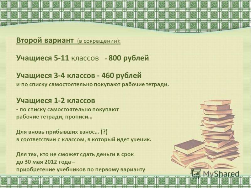 Второй вариант (в сокращении): Учащиеся 5-11 классов - 800 рублей Учащиеся 3-4 классов - 460 рублей и по списку самостоятельно покупают рабочие тетради. Учащиеся 1-2 классов - по списку самостоятельно покупают рабочие тетради, прописи… Для вновь приб