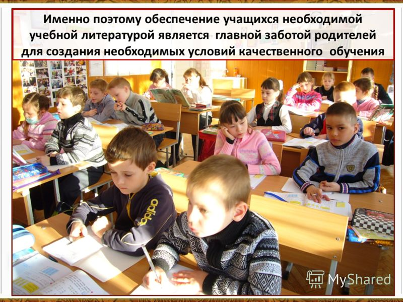Именно поэтому обеспечение учащихся необходимой учебной литературой является главной заботой родителей для создания необходимых условий качественного обучения