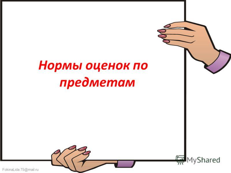FokinaLida.75@mail.ru Нормы оценок по предметам
