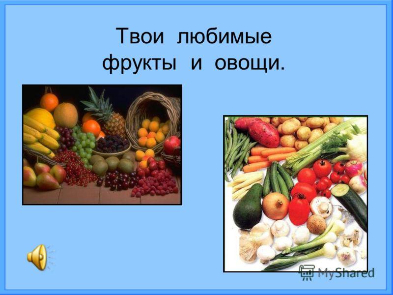 В нашей местности растут... Привозят из далёких стран... Какие ещё овощи и фрукты вы знаете?