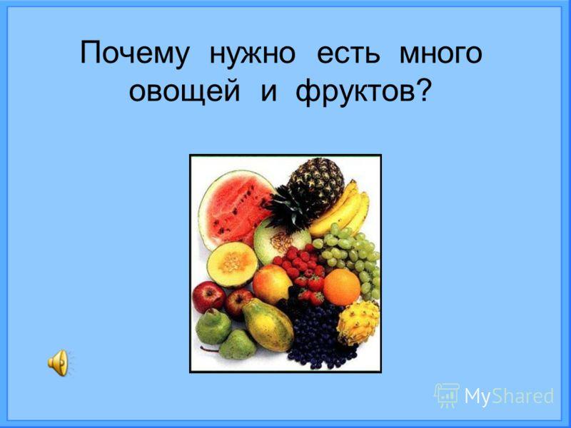 Твои любимые фрукты и овощи.
