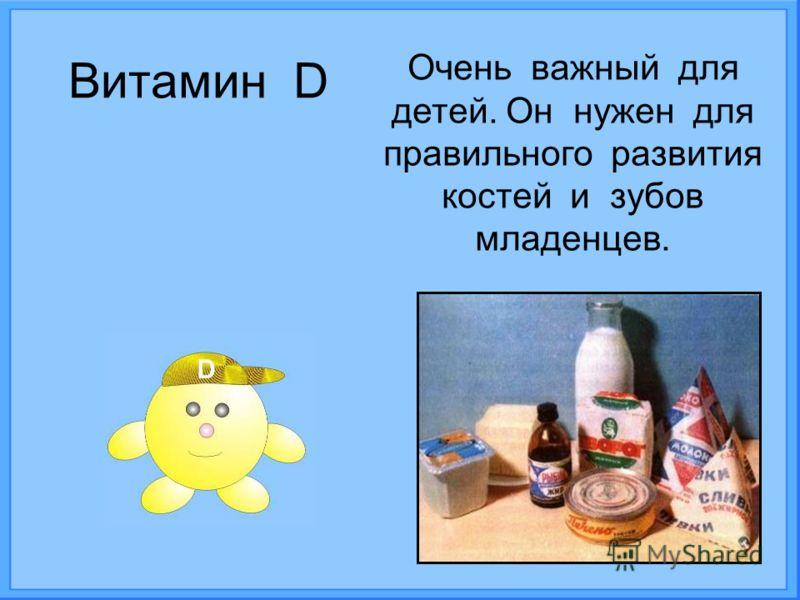 Витамин С Если вы хотите реже простужаться, быть бодрыми, быстрее выздоравливать, вам нужен я!