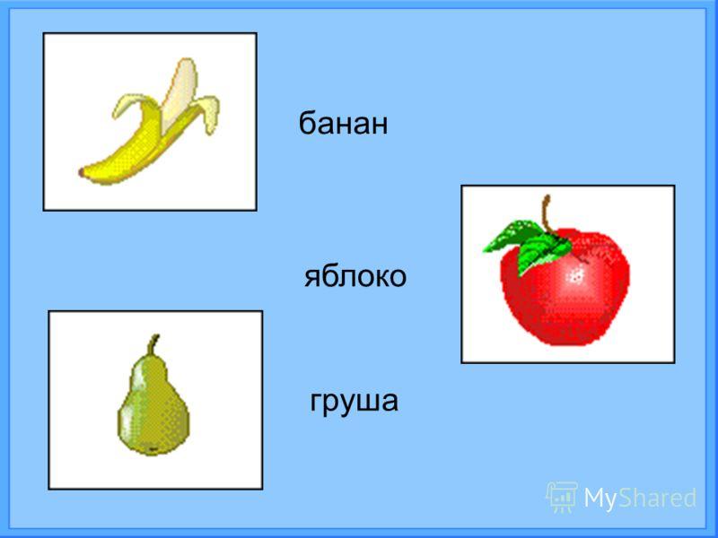 виноград ананас апельсин лимон
