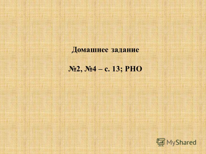 Домашнее задание 2, 4 – с. 13; РНО