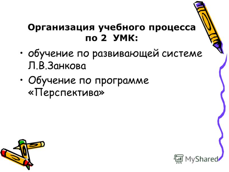 Организация учебного процесса по 2 УМК: обучение по развивающей системе Л.В.Занкова Обучение по программе «Перспектива»