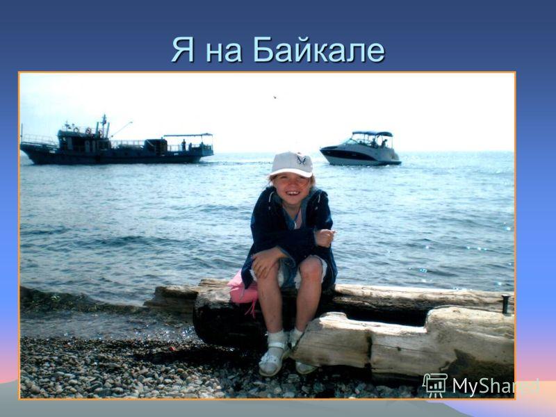Я на Байкале
