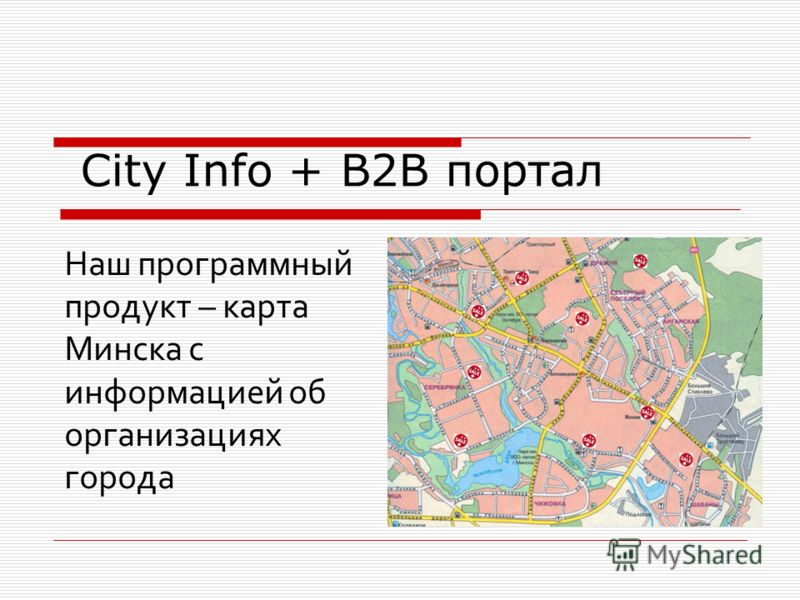 City Info + B2B портал Наш программный продукт – карта Минска с информацией об организациях города