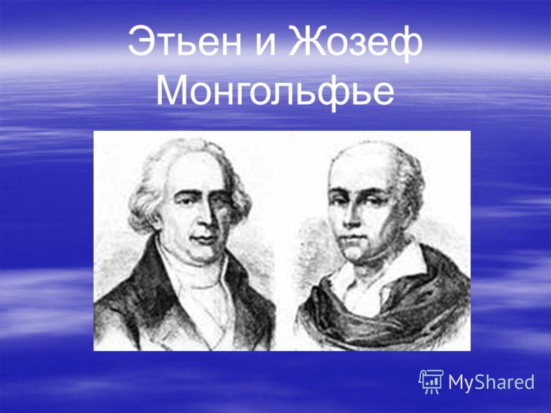 Этьен и Жозеф Монгольфье