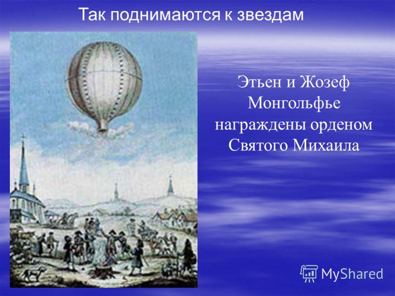 Так поднимаются к звездам Этьен и Жозеф Монгольфье награждены орденом Святого Михаила