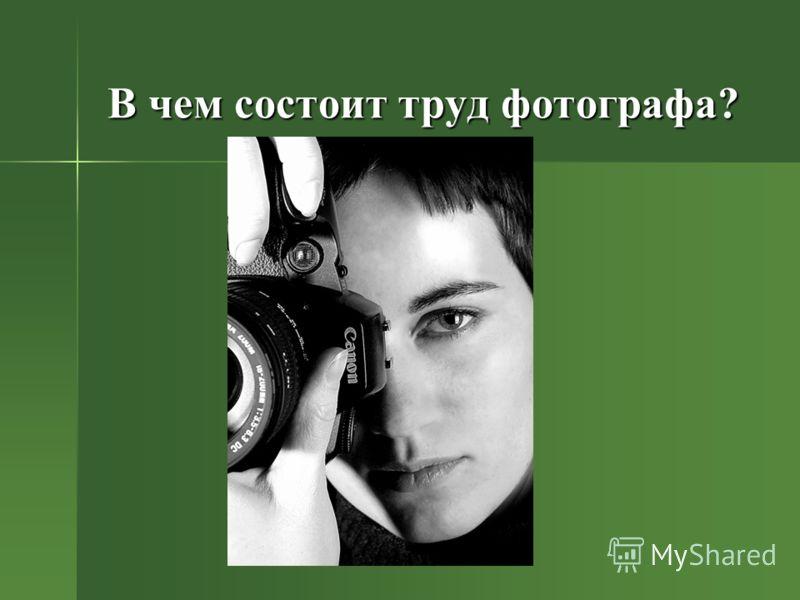 В чем состоит труд фотографа?