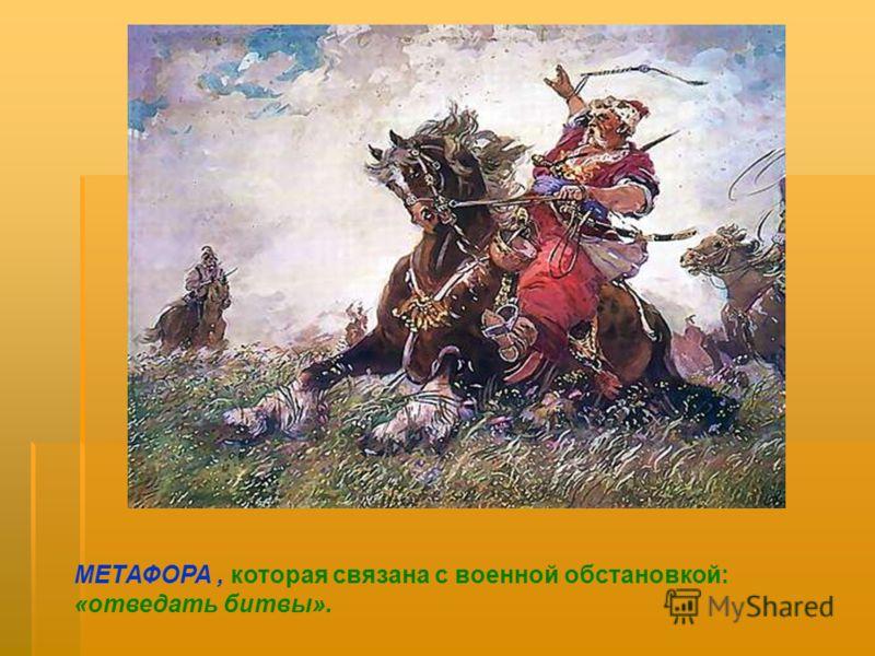 МЕТАФОРА, которая связана с военной обстановкой: «отведать битвы».