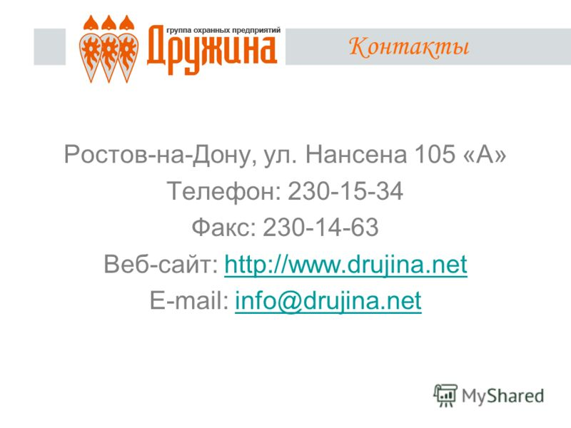 Ростов-на-Дону, ул. Нансена 105 «А» Телефон: 230-15-34 Факс: 230-14-63 Веб-сайт: http://www.drujina.net E-mail: info@drujina.net Контакты