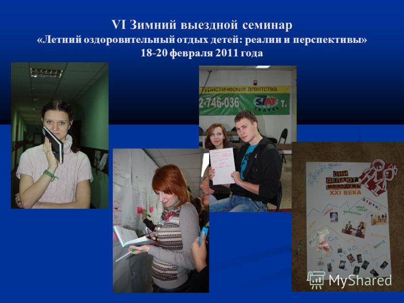 VI Зимний выездной семинар «Летний оздоровительный отдых детей: реалии и перспективы» 18-20 февраля 2011 года