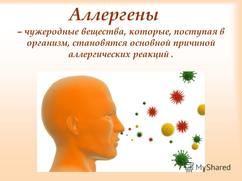 Аллергены – чужеродные вещества, которые, поступая в организм, становятся основной причиной аллергических реакций.