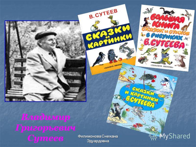 Филимонова Снежана Эдуардовна Владимир Григорьевич Сутеев