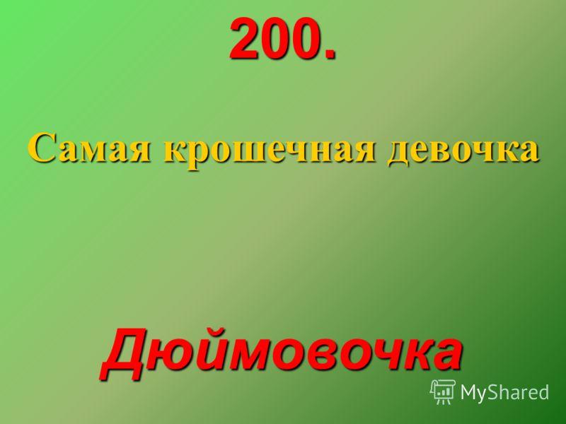 200. Дюймовочка Самая крошечная девочка