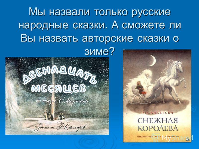 Мы назвали только русские народные сказки. А сможете ли Вы назвать авторские сказки о зиме?