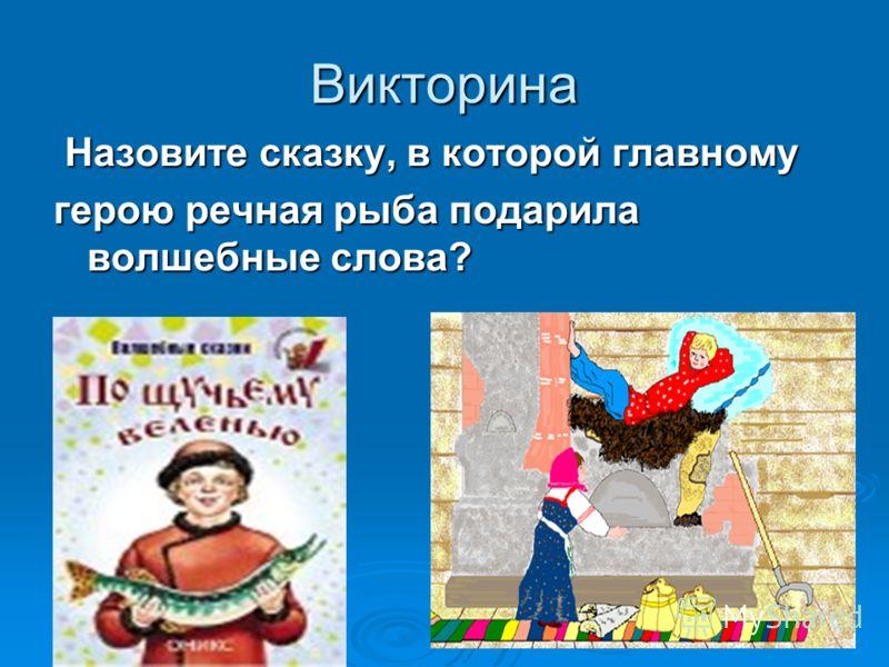 Викторина Назовите сказку, в которой главному Назовите сказку, в которой главному герою речная рыба подарила волшебные слова?