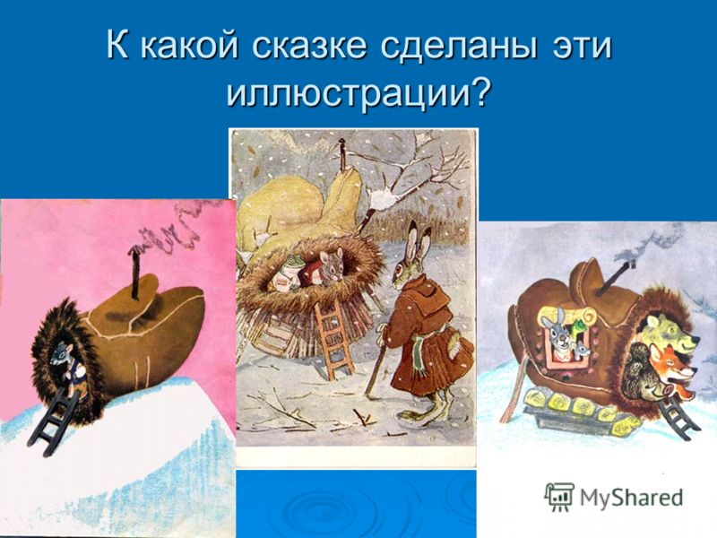 К какой сказке сделаны эти иллюстрации?