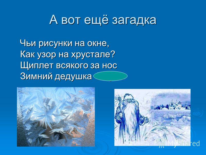 Узоры зимние презентацию на окне