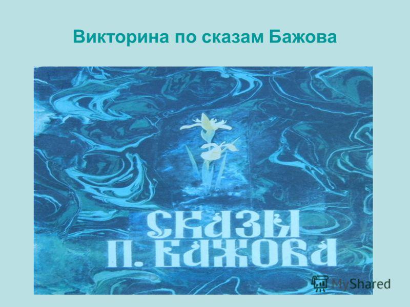 Викторина по сказам Бажова