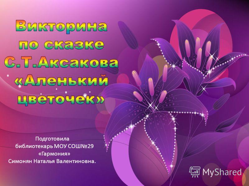 Подготовила библиотекарь МОУ СОШ29 «Гармония» Симонян Наталья Валентиновна.