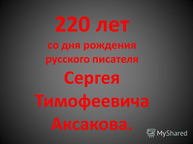220 лет со дня рождения русского писателя Сергея Тимофеевича Аксакова.