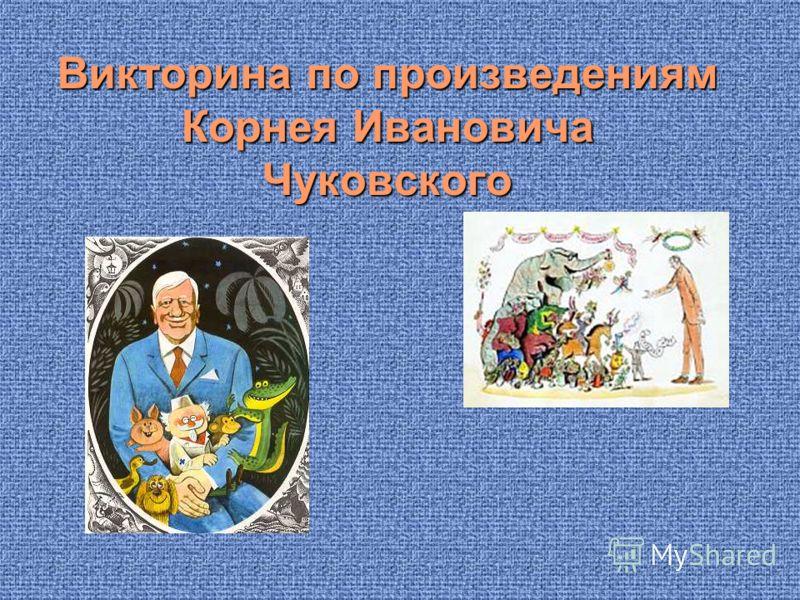 Викторина по произведениям Корнея Ивановича Чуковского