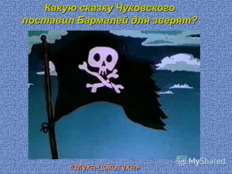 Какую сказку Чуковского поставил Бармалей для зверят? «Муха-цокотуха»