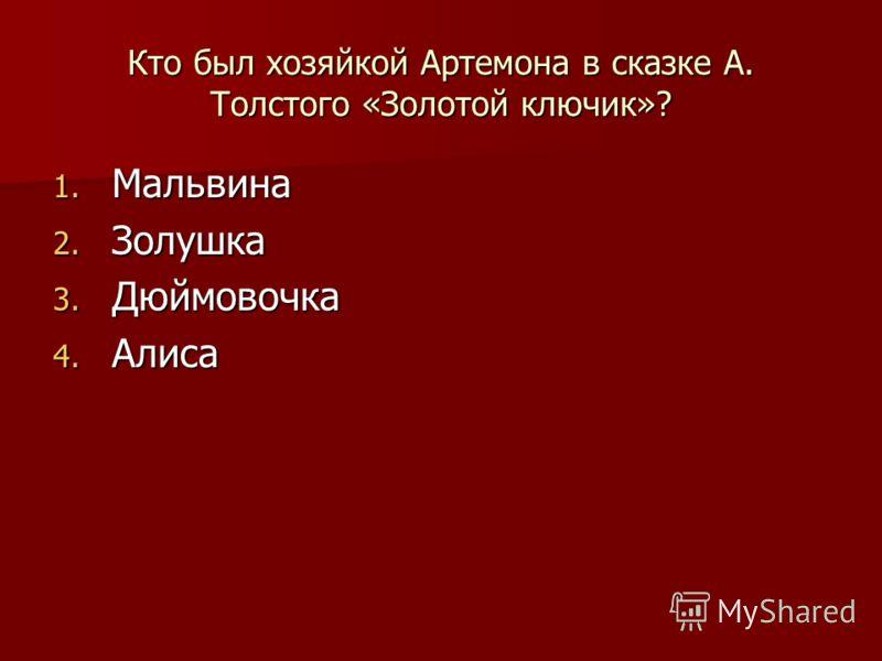 Кто был хозяйкой Артемона в сказке А. Толстого «Золотой ключик»? 1. Мальвина 2. Золушка 3. Дюймовочка 4. Алиса