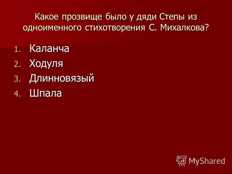 Какое прозвище было у дяди Степы из одноименного стихотворения С. Михалкова? 1. Каланча 2. Ходуля 3. Длинновязый 4. Шпала