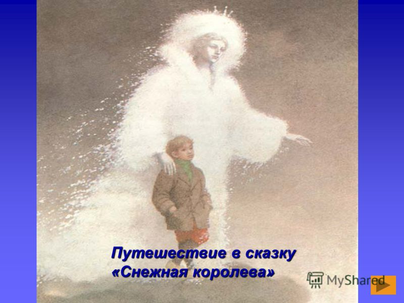 Путешествие в сказку «Снежная королева» Путешествие в сказку «Снежная королева»